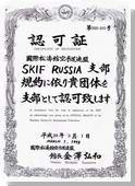 Сертификат признания SKIF России